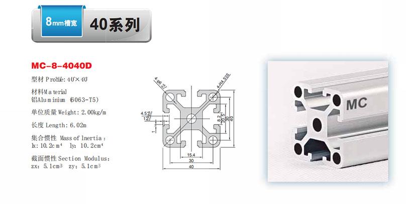 MC-8-4040D