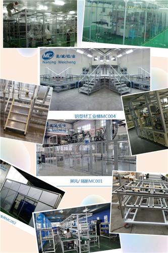 工业铝型材案例