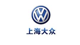 美诚铝业合作客户:上海大众