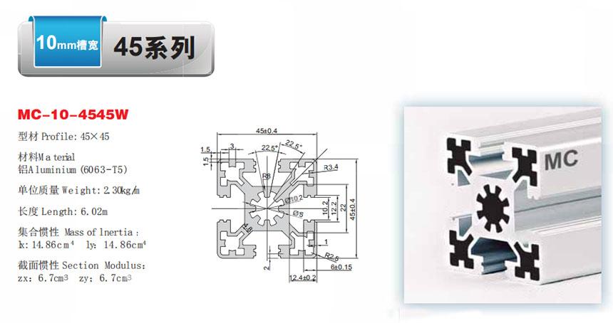 MC-10-4545W