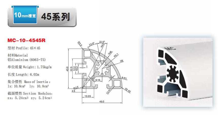 MC-10-4545R