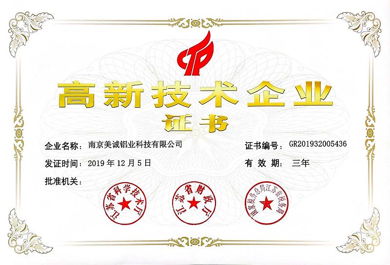 高新技术企业南京美诚铝业