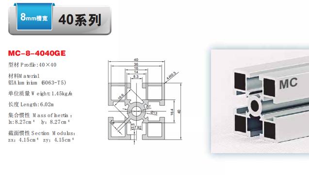 南京美诚铝业国标4040型材