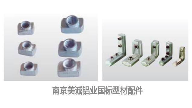 南京美诚铝业国标型材配件