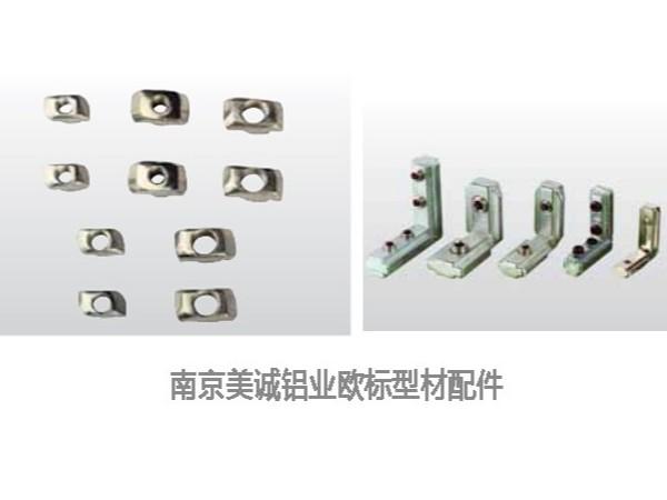 南京美诚铝业4040工业型材的分类有哪些?