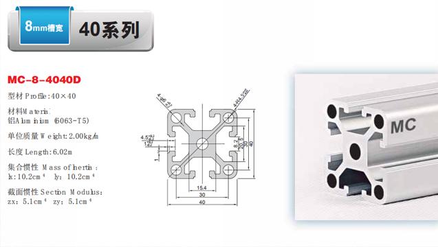 南京美诚铝业4040型材