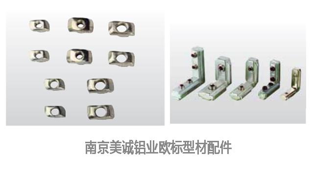 南京美诚铝业欧标型材配件