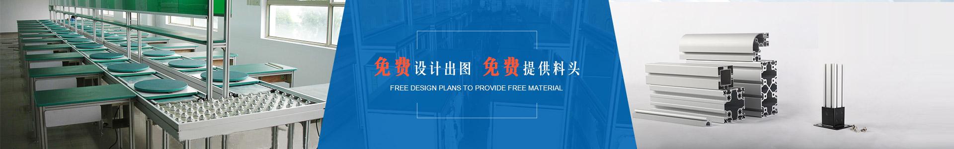 美诚铝业铝型材工作台免费设计出图