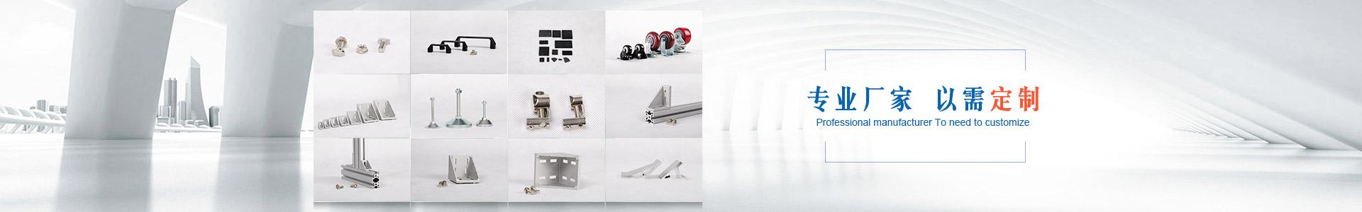 美诚铝业铝型材配件专业厂家以需定制