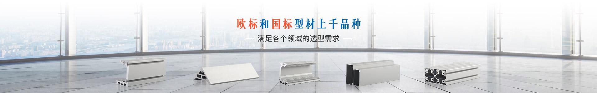 美诚铝业工业铝型材满足各个领域的选型需求