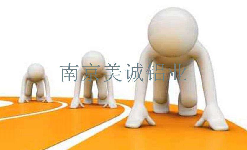 南京美诚铝业02