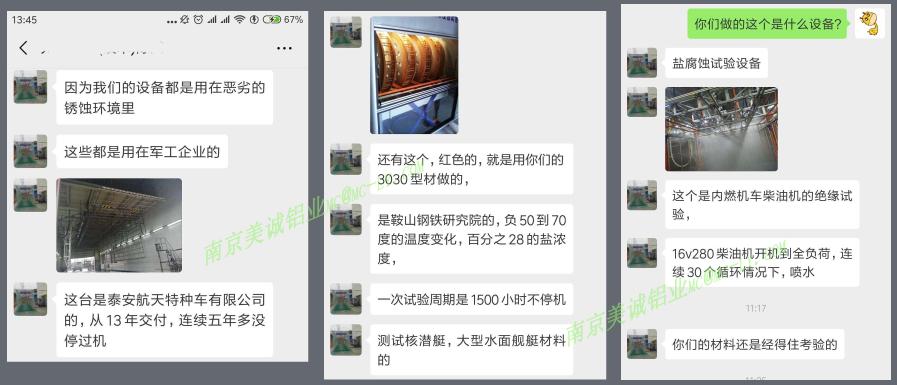 客户分享南京美诚型材 0038