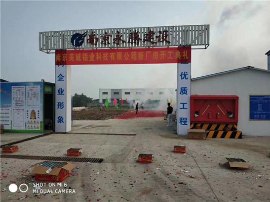 重磅消息——南京美诚铝业新厂房开工啦!
