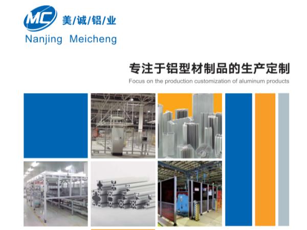 美诚铝业铝型材电子样册型材部分介绍
