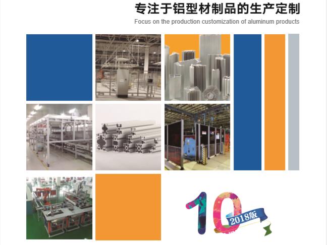 南京美诚铝业科技有限公司——专注于铝型材制品的生产订制
