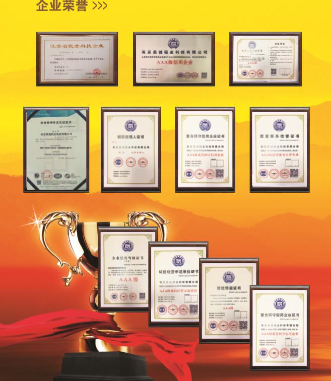 美诚铝业证书