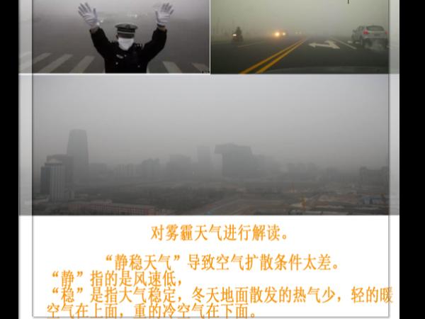 畅想:工业铝型材是否能减负雾霾天气