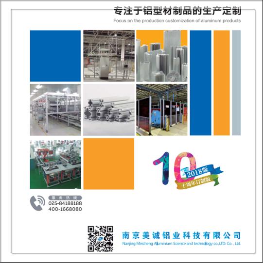 南京美诚铝业专业铝型材设备框架