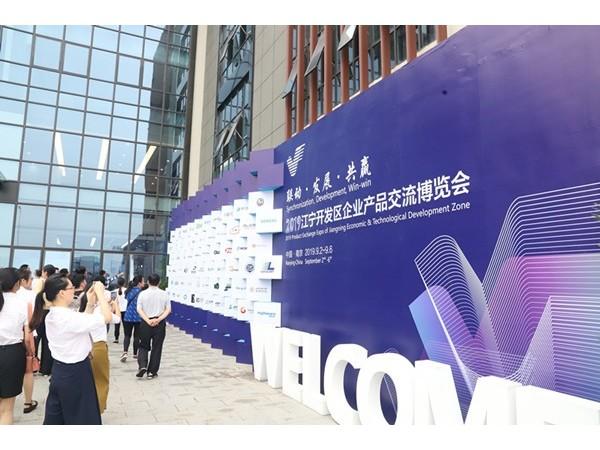 美诚铝业参加2019年南京江宁开发区企业产品交流博览会