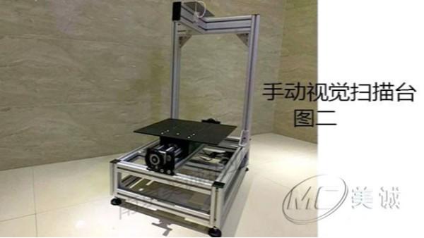 手动视觉扫描台