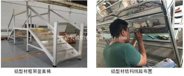 铝型材框架登高梯 铝型材结构线路布置