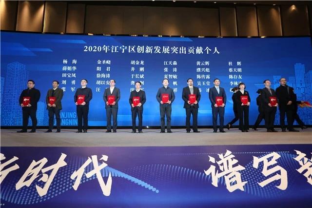 2020江宁区创新发展突出贡献个人