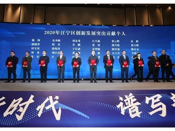 """2020南京""""创新大潮"""",哪些企业稳立潮头?"""
