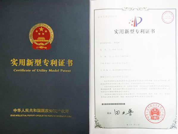 铝型材实用新型专利证书-1
