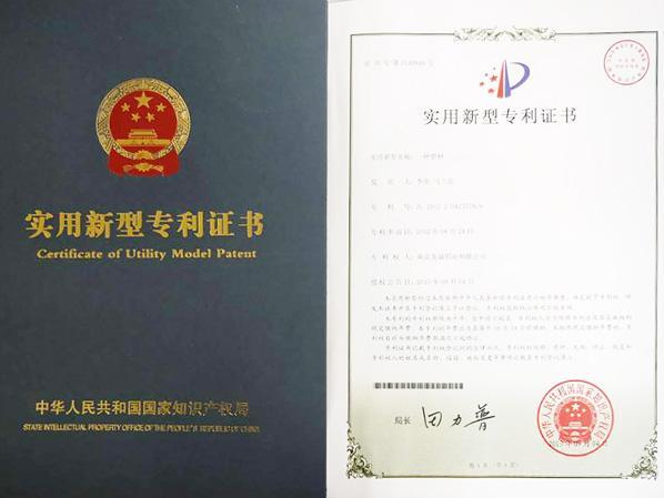 铝型材实用新型专利证书-2
