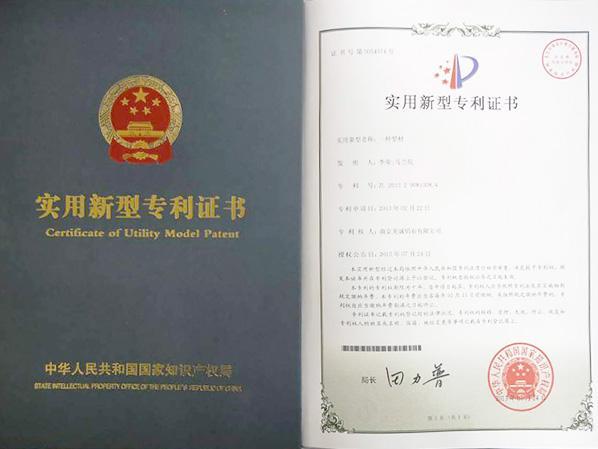 铝型材实用新型专利证书-3