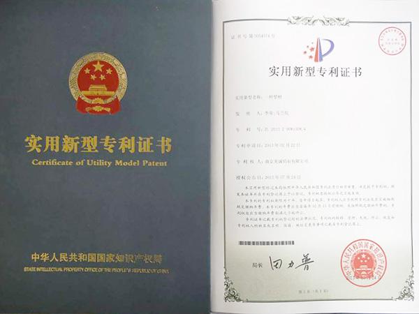 铝型材实用新型专利证书3