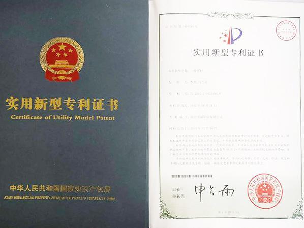 铝型材实用新型专利证书-4