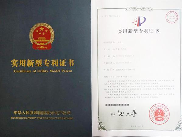 铝型材实用新型专利证书