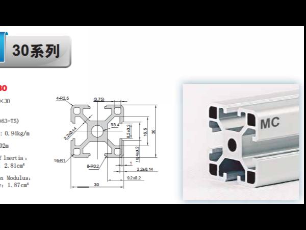 3030工业铝型材及相关配件介绍