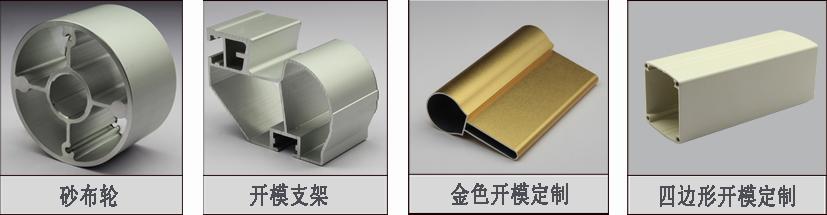 工业铝型材开模定制样品