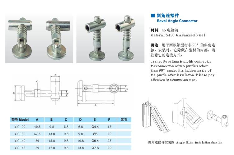 工业铝型材配件斜角连接件