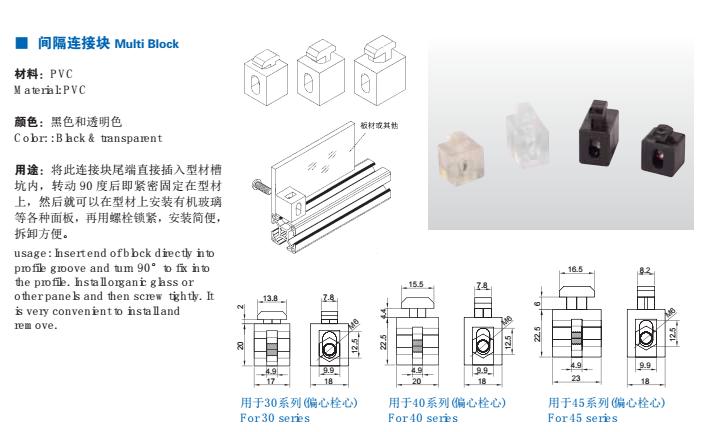 工业铝型材配件-间隔连接块