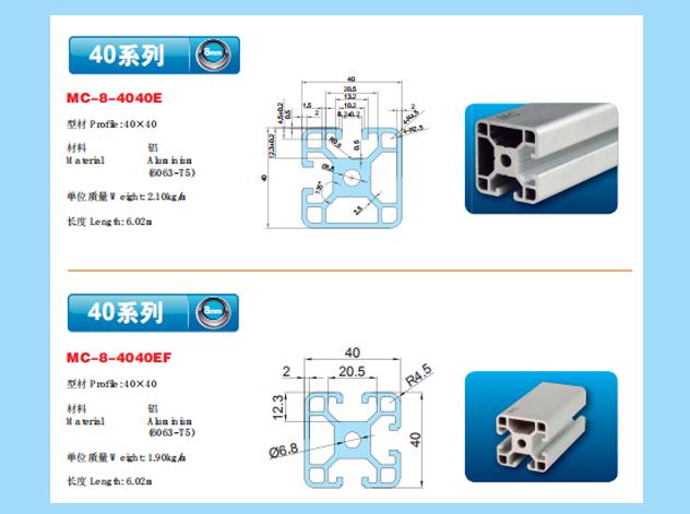 工业铝型材01