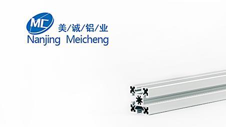 工业流水线铝型材4545W