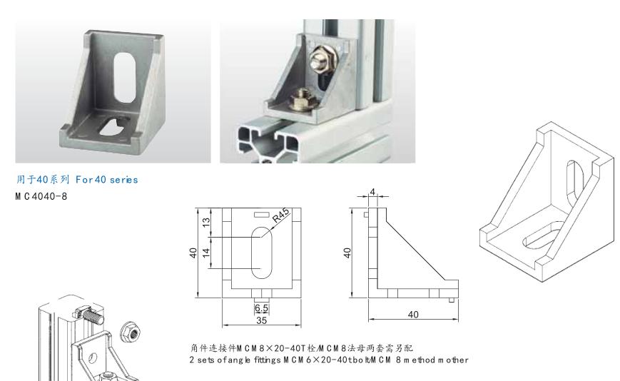 4040铝型材角件