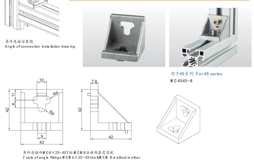 4545铝型材角件