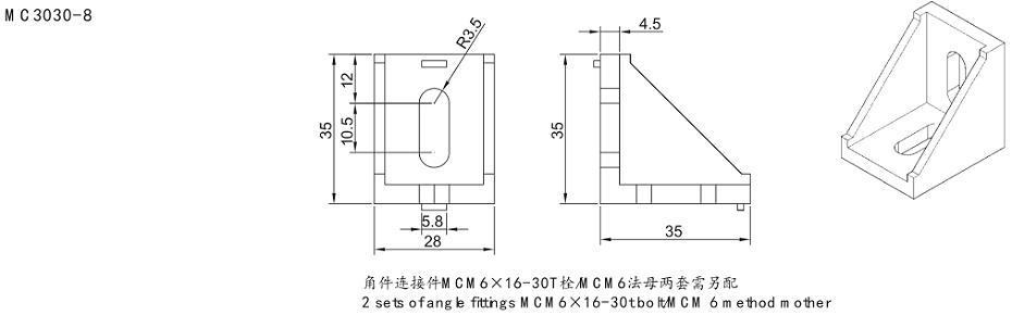 3030铝型材角件图纸