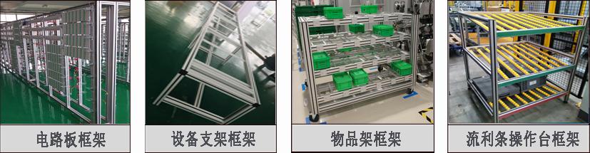 工业铝型材框架定制案例