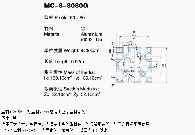 MC-8-8080G-02