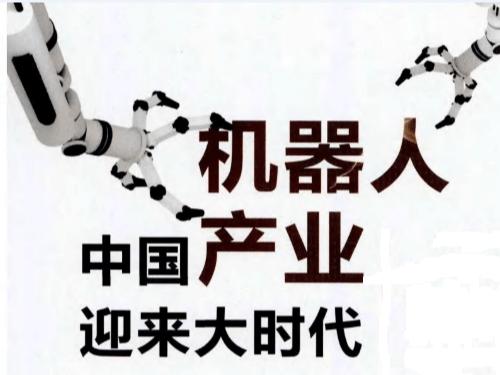 铝合金材料在机器人行业的应用