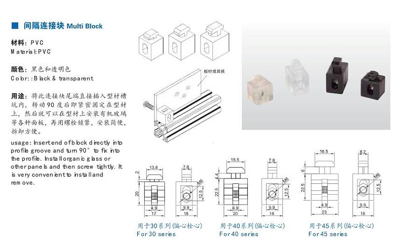 设备机罩型材和板材连接之间隔连接块