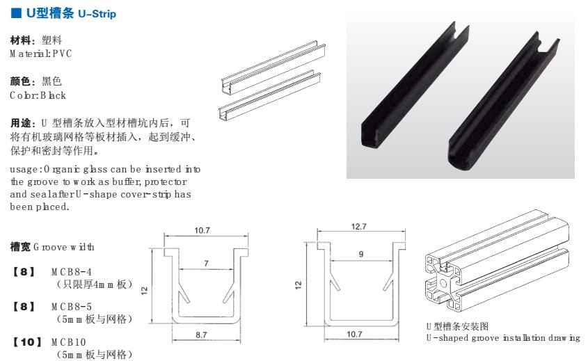 工业铝型材配件-U型槽条详解图