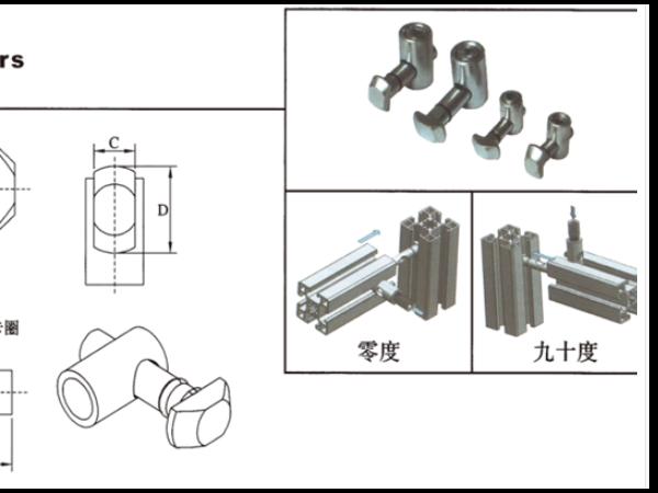 工业铝型材配件锚式连接件