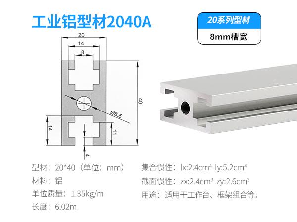 工业铝型材2040A
