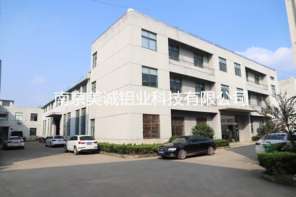 铝型材厂家南京美诚铝业
